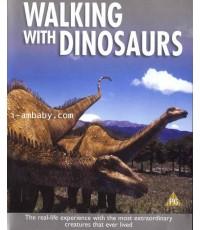 BBC ไดโนเสาร์ อาณาจักรอัศจรรย์ WALKING WITH DINOSAURS ชุด1แผ่นV2Dพากย์ไทย