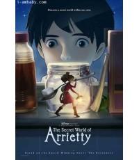 [Studio Ghibli] Arrietty อาริเอตี้ มหัศจรรย์ความลับคนตัวจิ๋ว 1 DVD Master 2ภาษา