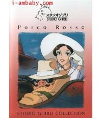Porco Rosso พอร์โค รอสโซ สลัดอากาศประจัญบาน 1 DVD Master2ภาษา