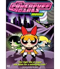 The Powerpuff Girls The Movie เดอะ พาวเวอร์พัฟ เกิร์ลส เดอะมูฟวี่ 1 DVD2ภาษา
