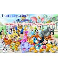 รวมเพลง Disney Thai Version รวมเพลงการ์ตูน Disney Version ภาษาไทย [ซีดีเพลง] 1 แผ่น