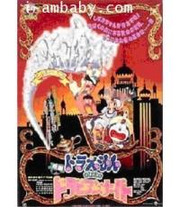 Doraemon The Movies 1991-Nobita in Dorabian Nights ตอน ตะลุยแดนอาหรับราตรี 1 DVD Master2ภาษา