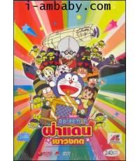 Doraemon The Movies 1993-Nobita\'s Tin-Plate Labyrinth ตอน ฝ่าแดนเขาวงกต (พากย์ไทยเท่านั้น)1 แผ่น