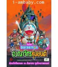 Doraemon The Movies 2002-Nobita and the Robot Kingdom ตอนโนบิตะ ตะลุยอาณาจักรหุ่นยนต์ 1DVD2ภาษา
