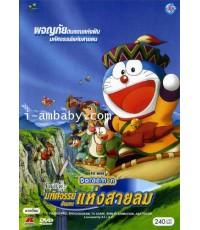 Doraemon The Movies 2003-Nobita and the Wind Wizard ตอนโนบิตะมหัศจรรย์ดินแดนแห่งสายลม1DVDพากย์ไทย