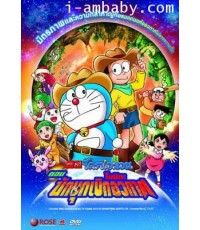 Doraemon The Movies 2009-Doraemon The New Record of Nobita,Spaceblazer ตอน โนบิตะนักบุกเบิกอวกาศ1DVD