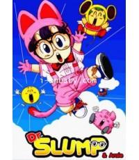 Dr.slump and Arale ดร.สลัมป์ กับหนูน้อยอาราเล่ 3 DVD (พากย์ไทย)