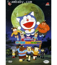 Doraemon The Movies 1990-Nobita and the Animal Planet ตอน ตะลุยดาวต่างมิติ