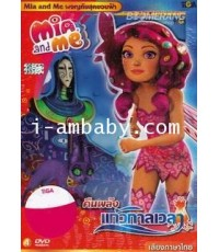 Mia and Me เมียร์ แอนด์ มี ผจญภัยสุดขอบฟ้า Vol.4 คืนพลังแก้วกาลเวลา 1 DVD พากย์ไทยเท่านั้น