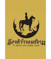 สารคดี ธิราชเจ้าจอมสยาม V2D ชุด 2 แผ่นจบ พากย์ไทยเท่านั้น