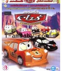 The little Car เดอะลิตเติ้ลคาร์ สี่ล้อซ่ายอดนักแข่ง DVD ชุด 4 แผ่น พากย์ไทยเท่านั้น