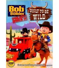 Bob The Builder Built to be Wild  บ๊อบและผองเพื่อนลุยแดนคาวบอย 1 DVD [เสียง 2 ภาษา]