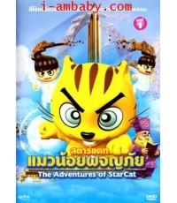 The Adventures of StarCat สตาร์แคท แมวน้อยผจญภัย DVDชุด 6 แผ่นจบ(พากย์ไทย)