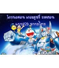 Doraemon The Movies โดราเอมอน เดอะ มูฟวี่ 32 ตอน V2D ชุด 8 แผ่น พากย์ไทย