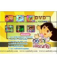 Dora The Explorer ดอร่า สาวน้อยนักผจญภัย 6In1 V2D 1 แผ่น (พากย์ไทยเท่านั้น)