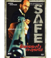 Safe โคตรระห่ำ ทะลุรหัส 1 DVD [เสียง 2 ภาษา]