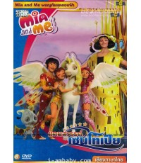 Mia and Me เมียร์ แอนด์ มี ผจญภัยสุดขอบฟ้า Vol.8 แดนสวรรค์เซนโทเปีย 1 DVD พากย์ไทยเท่านั้น