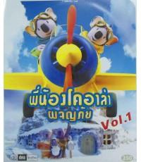พี่น้องโคอาล่าผจญภัย Vol.1-2 ชุด 2 VCD (พากย์ไทยเท่านั้น)