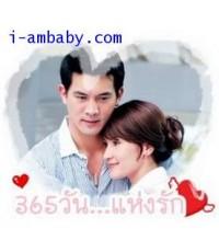 365 วันแห่งรัก (แอน/เคน/ตอง/หลุยส์) = 4 แผ่น