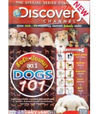 Discovery Channel:Dogs 101:The Special Series Collection สื่อรักน้องหมาชุด1-3=3 DVD [เสียง-ซับ2ภาษา]