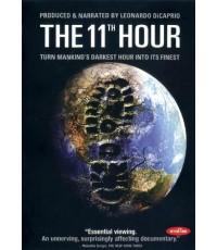 The 11th Hour ชั่วโมงสุดท้ายของมนุษยชาติ ตีแสกปมโลกวิกฤติ 1 DVD [เสียง-ซับไทย/อังกฤษ]