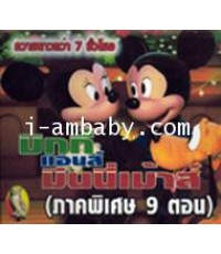 MICKEY and MINNIE MOUSE 9 IN 1=1 DVD พากย์ไทยเท่านั้น