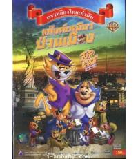 Top Cat : The Movie แก๊งค์เหมียวป่วนเมือง 1 DVD พากย์ไทยเท่านั้น