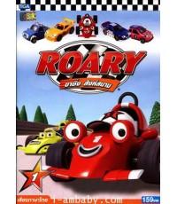 Roary  The Racing Car โรรี่ ขาซิ่งสิงห์สนาม ปี 1 Vol.1-3 ชุด 3 DVDจบ พากย์ไทยเท่านั้น