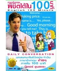English 100 Minute ภาษาอังกฤษพิชิตได้ใน 100 นาที ชุด1 DVD