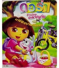 ดอร่าสาวน้อยนักผจญภัย ตอนมาขี่จักรยานกันเถอะ 1 VCD พากย์ไทยเท่านั้น
