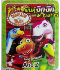 Dinosaur Train แก็งค์ฉึกฉักไดโนเสาร์ ตอนเรียนรู้ไดโนเสาร์AtoZ ชุด 1VCD พากย์ไทยเท่านั้น
