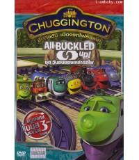Chuggington All Buckled Up! ชักกิงตัน เมืองรถไฟหรรษา ชุด วันซนของเหล่ารถไฟ1DVD[เสียง-ซับไทย/อังกฤษ]