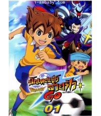 Inazuma Go นักเตะแข้งสายฟ้า GO D2D 4 แผ่น พากย์ไทย-ญี่ปุ่น / บรรยายไทย