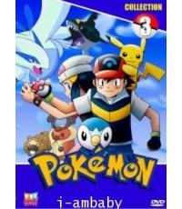 Pokemon Season 3 โปเกมอน ภาค 3 V2D ชุด 3 แผ่น พากย์ไทย