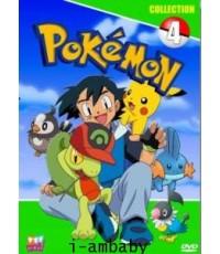 Pokemon Season 4 โปเกมอน ภาค 4 V2D ชุด 3 แผ่น พากย์ไทย
