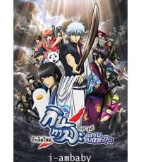 Gintama The Movie กินทามะ เดอะมูฟวี่ กำเนิดใหม่ดาบเบนิซากุระ [เสียง 2 ภาษา] DVD 1 แผ่น
