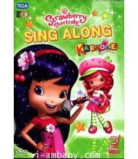 Strawberry shortcake Sing Along vol.2 (Karaoke) พากย์ไทย-อังกฤษ/ บรรยายไทย-อังกฤษ