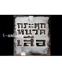กระตุกหนวดเสือ (อนันต์ บุนนาค/อนัน อันวา) = 3 แผ่น