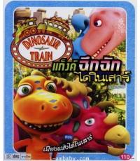 Dinosaur Train แก็งค์ฉึกฉักไดโนเสาร์ ตอนเมืองแห่งไดโนเสาร์ ชุด 1VCD พากย์ไทยเท่านั้น