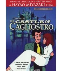 Lupin The 3rd The Castle of Cagliostro ปราสาทสมบัติคากริออสโทร 1 DVD [เสียงญี่ปุ่น-อังกฤษ/ซับไทย]