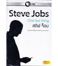 สารคดี Steve Jobs One Last Thing 1 Disc [Sound-Thai]