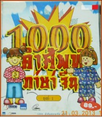 VCD 1000 คำศัพท์ภาษาไทย-จีน Vol.1-4