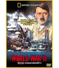 Untold Story of World War II เรื่องจริงผ่านสงครามโลกครั้งที่ 2  [Sound / Sub - English,Thai]
