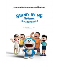 Stand By Me Doraemon [Sound-Thai,Japanese / Sub-English/Thai]