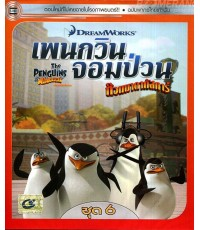 The Penguins Of Madagascar Vol.1-6  [พากย์ไทย ]  6  Disc