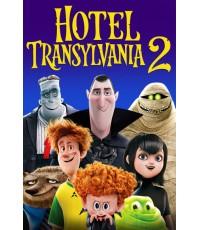 Hotel Transylvania 2 [พากย์ไทย-อังกฤษ/ บรรยายไทย-อังกฤษ] 1 Disc
