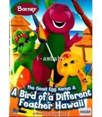DVD มาสเตอร์ Barney The Good Egg Kenya ดูไข่ที่เคนยาและนกน้อยในฮาวาย