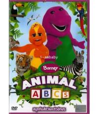 DVD มาสเตอร์ Barney Animal ABCs สนุกกับสัตว์และตัวอักษร