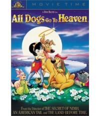 All Dog\'s Go Heaven สวรรค์ของเจ้าตูบ [Sound-English,Thai / Sub-Thai]