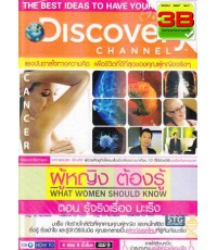 Discovery Channel: What Women Should Know - Cancer [พากย์ไทยเท่านั้น] 1 Disc